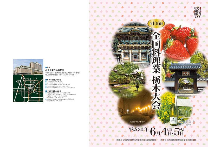 第106回栃木大会開催のチラシ